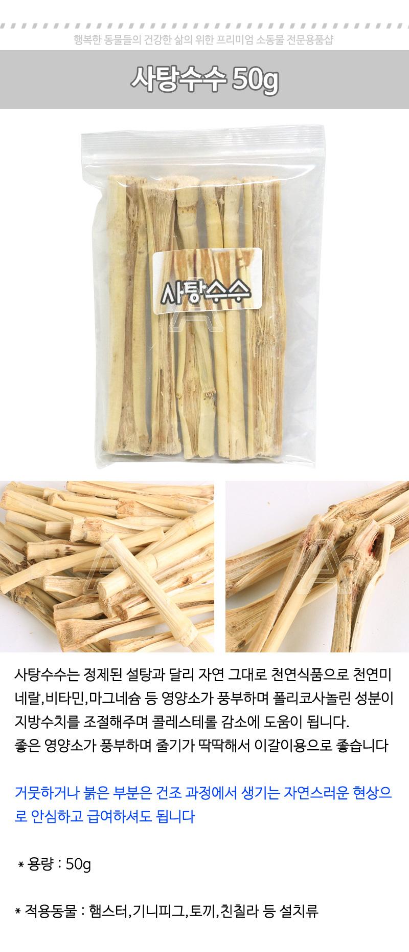 사탕수수 50g - 에이펫, 2,000원, 햄스터/다람쥐용품, 간식