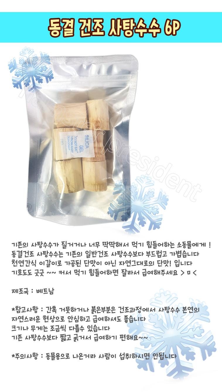 동결건조 사탕수수 6P - 에이펫, 4,800원, 햄스터/다람쥐용품, 사료/건초