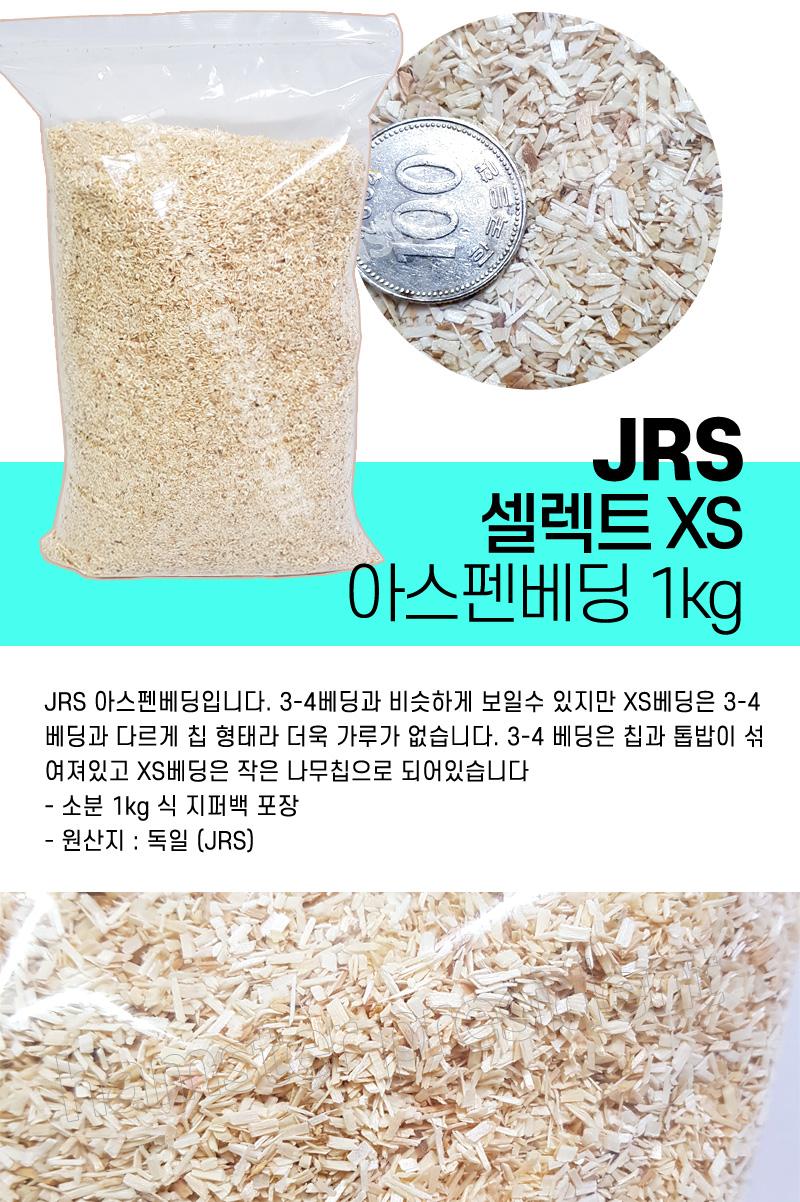 JRS 셀렉트 XS 아스펜베딩 1Kg - 에이펫, 3,900원, 햄스터/다람쥐용품, 화장실/위생