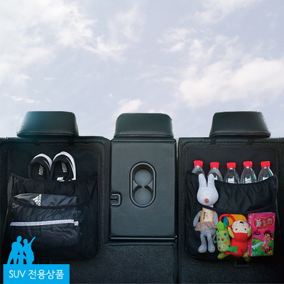 SUV 전용 시트백 트렁크 정리함