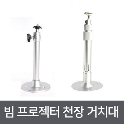미니빔프로젝터 천장 거치대 브라켓 시네빔 스마트빔