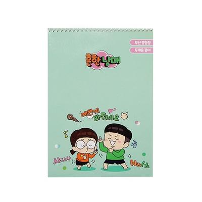 흔한남매 종합장(10권)