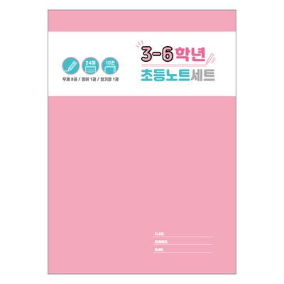 칸타타 초등노트세트10권(3-6학년 24매)