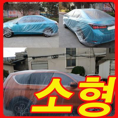 자동차 비닐 커버 소형 중형 대형
