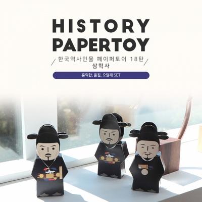 한국역사인물 페이퍼토이 18탄_삼학사SET