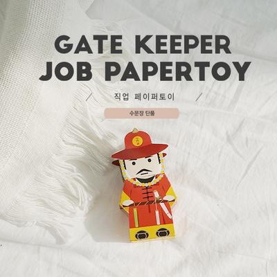 직업페이퍼토이9탄_수문장