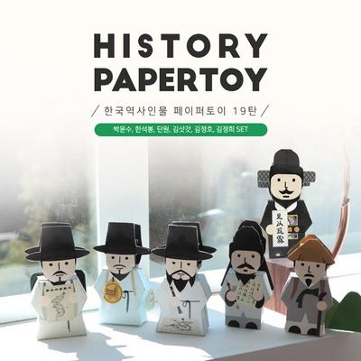 한국역사인물 페이퍼토이 19탄_박문수외 5인SET