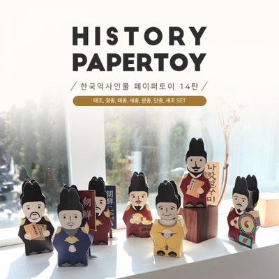 한국역사인물 페이퍼토이 14탄_조선의 왕SET