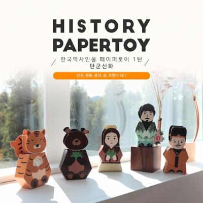 한국을빛낸100명의위인들 단군신화_한국역사인물 1편