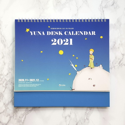 2021 어린왕자 탁상달력