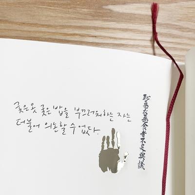 안중근 치악의악식자 부족여의 문학스토리 메탈스티커