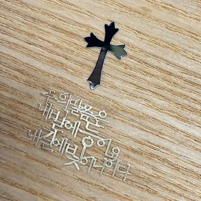 성경읽기 시편 119장 105절 문학스토리 메탈스티커