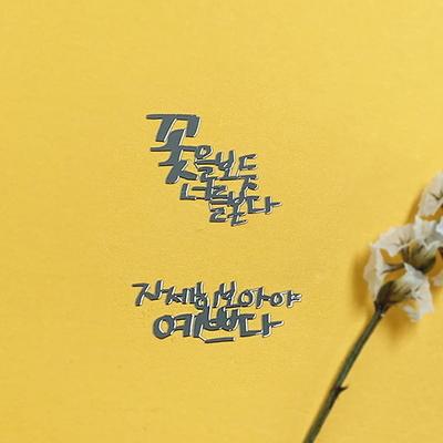 나태주 꽃을 보듯 너를 본다 자세히 보아야 문학스토리 메탈스티커