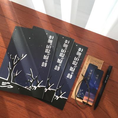 윤동주 책갈피 볼펜+별헤는 밤 문학노트 3권세트
