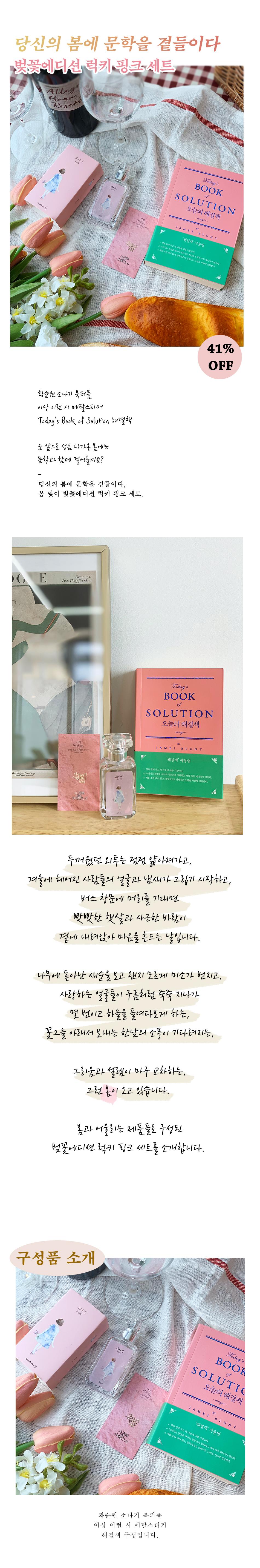 벚꽃에디션 럭키핑크세트(북퍼퓸+메탈스티커+해결책) - 자화상, 25,900원, 남성/여성향수, 여성향수