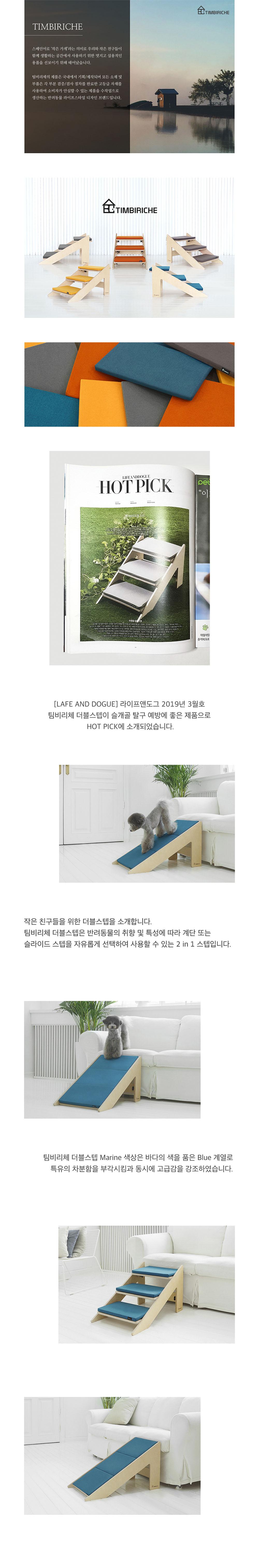 DOUBLE STEP - MARINE - 팀비리체, 186,000원, 하우스/식기/실내용품, 계단
