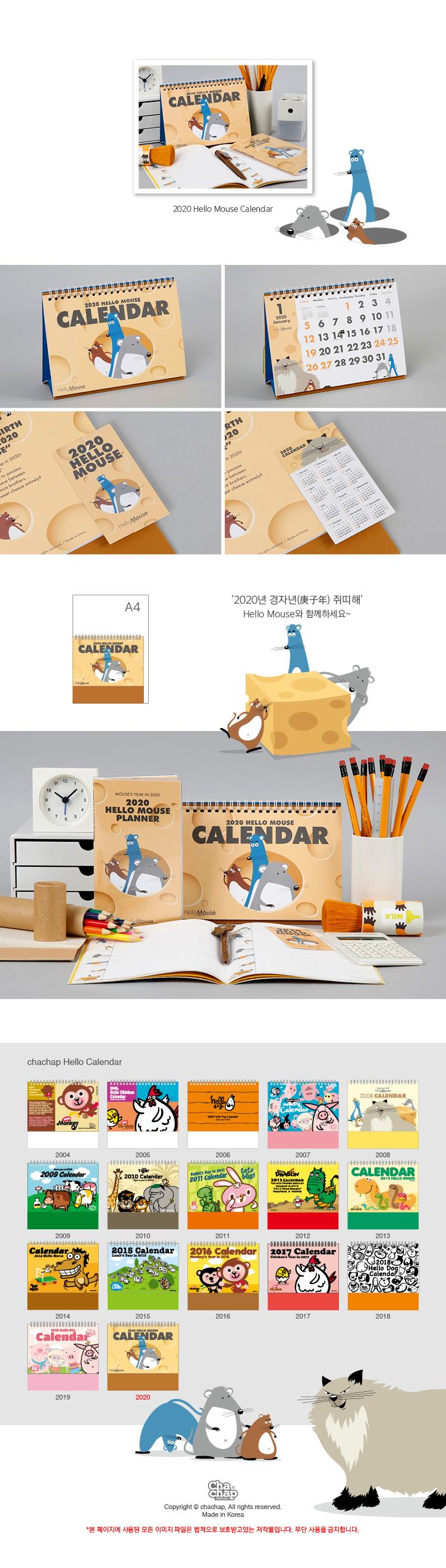 2020 Hello Mouse Calendar2,500원-캐찹디자인문구, 다이어리/캘린더, 캘린더, 2020 탁상용달력바보사랑2020 Hello Mouse Calendar2,500원-캐찹디자인문구, 다이어리/캘린더, 캘린더, 2020 탁상용달력바보사랑