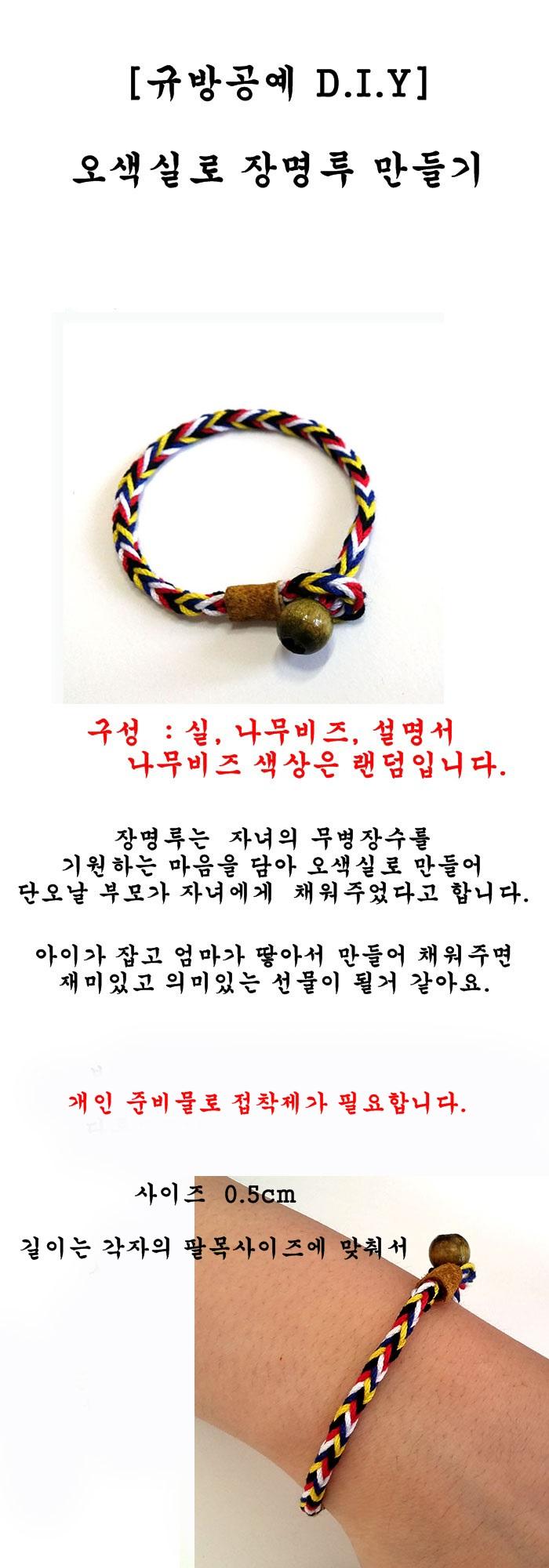 (규방공예 d.i.y) 장명루 만들기 - 마마후, 4,000원, 전통/염색공예, 장신구/매듭 패키지