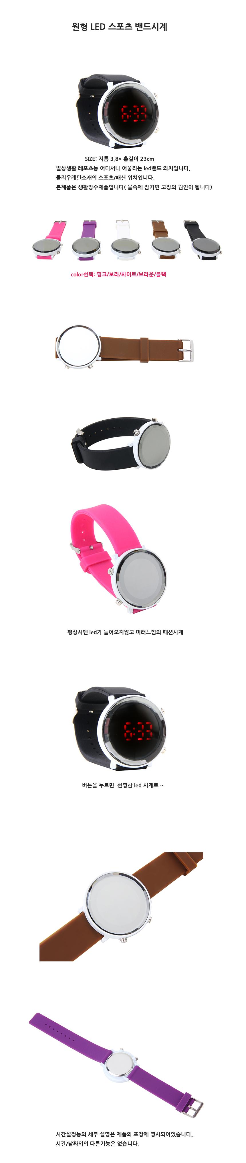 원형 LED 밴드시계 - 지미지미, 7,000원, 남성시계, 패션시계