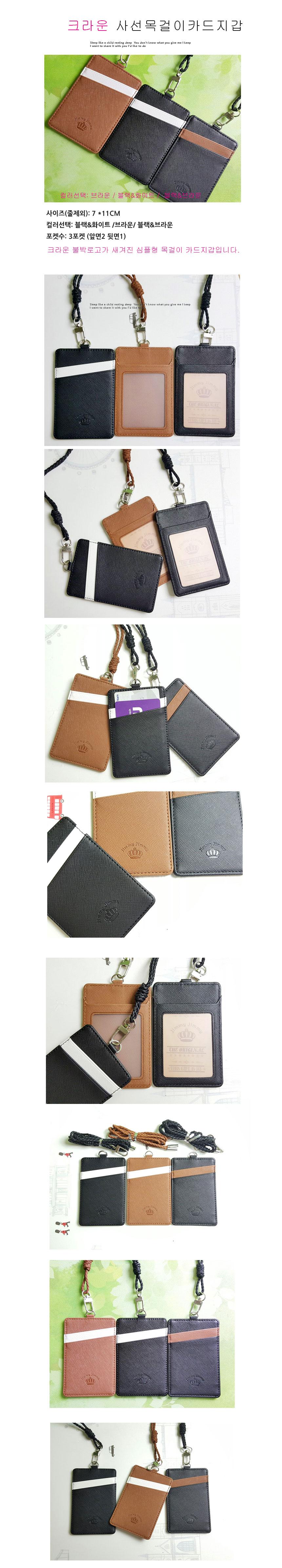 크라운 사선목걸이카드지갑 - 파라솔팬시, 7,000원, 동전/카드지갑, 목걸이형카드지갑