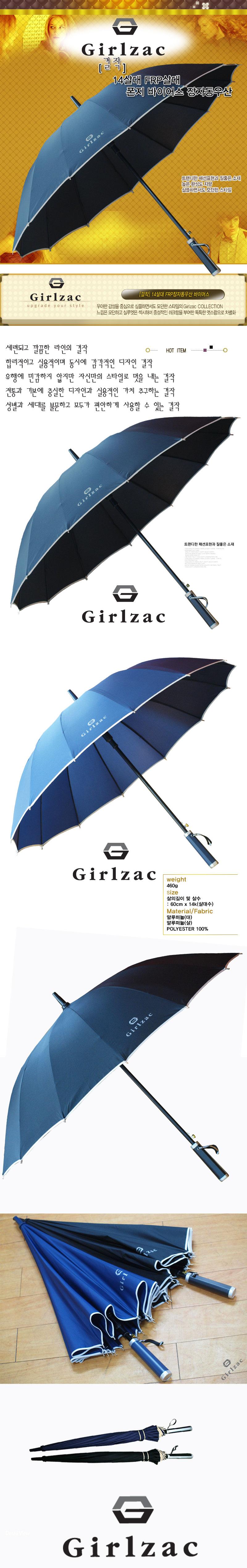 걸작 14살대 FRP살대 폰지바이어스 - 란체티, 18,500원, 우산, 수동장우산