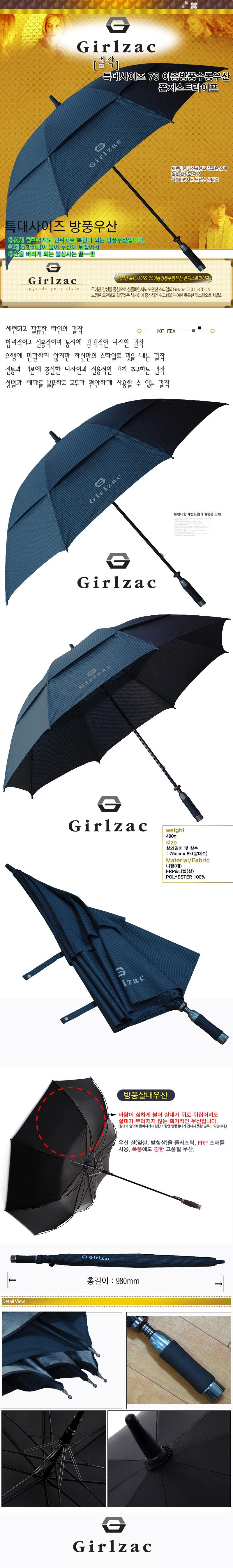 걸작 특대사이즈 75 이층방풍수동우산 스트라이프 - 란체티, 18,500원, 우산, 수동장우산
