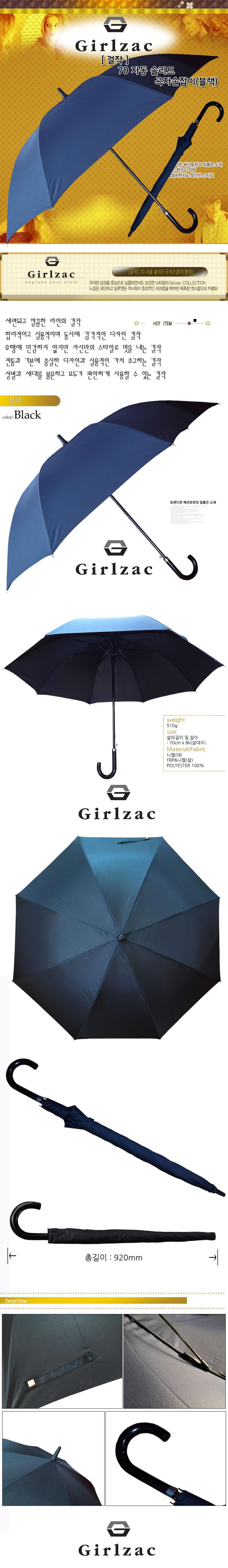 걸작 70자동 솔리드 곡자손잡이 - 란체티, 18,500원, 우산, 자동장우산