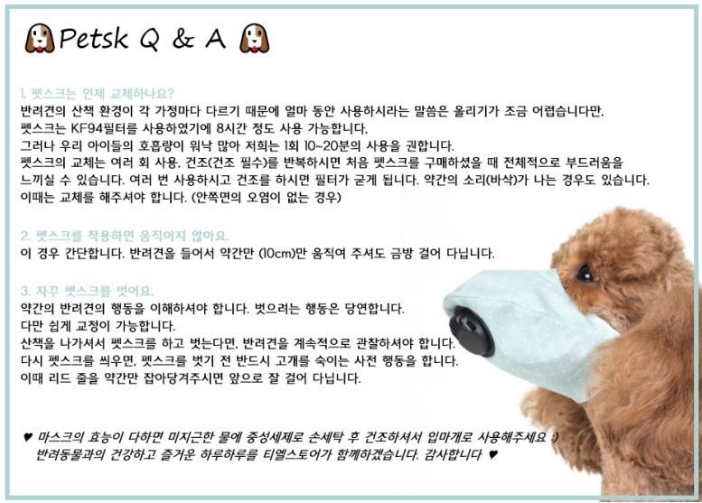 펫스크 강아지 미세먼지 마스크 - 펫스크, 6,500원, 장난감/훈련용품, 훈련용품