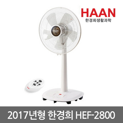 HAAN 한경희생활과학 35cm 리모컨 키높이형 선풍기 HEF-2800