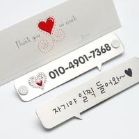 심플하고 귀여운 나만의 번호판