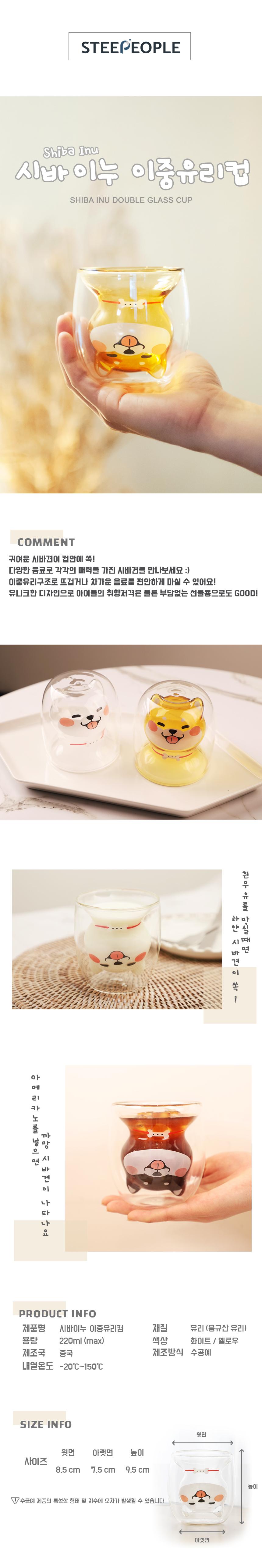 시바견 이중 유리컵 - 스티피플, 14,900원, 유리컵/술잔, 유리컵