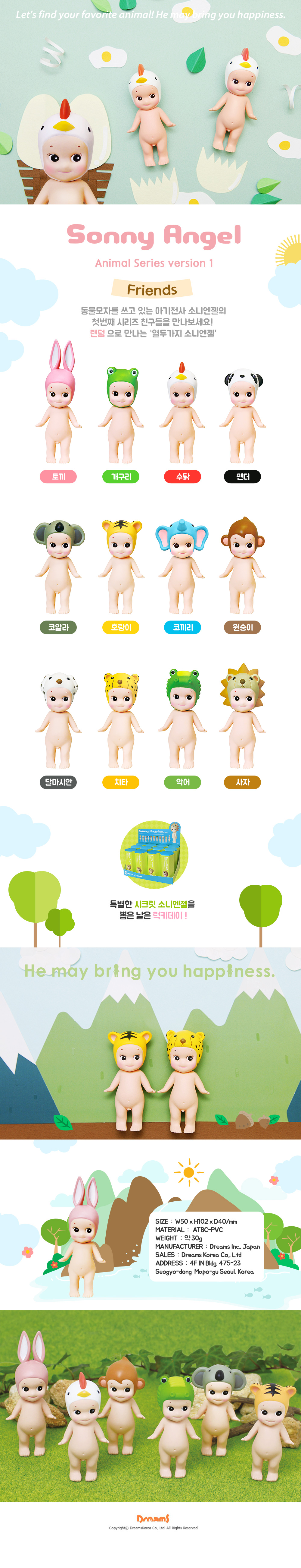 [드림즈코리아 정품 소니엔젤] 미니피규어_Animal 1 ver (랜덤) - 소니엔젤, 6,900원, 아시아 피규어, 소니엔젤