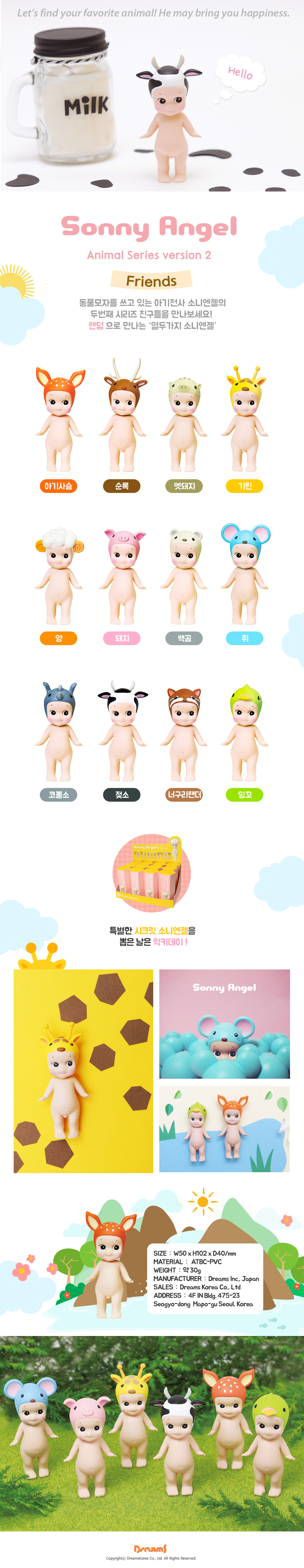 [드림즈코리아 정품 소니엔젤] 미니피규어_Animal 2 ver (랜덤) - 소니엔젤, 7,400원, 캐릭터 피규어, 소니엔젤