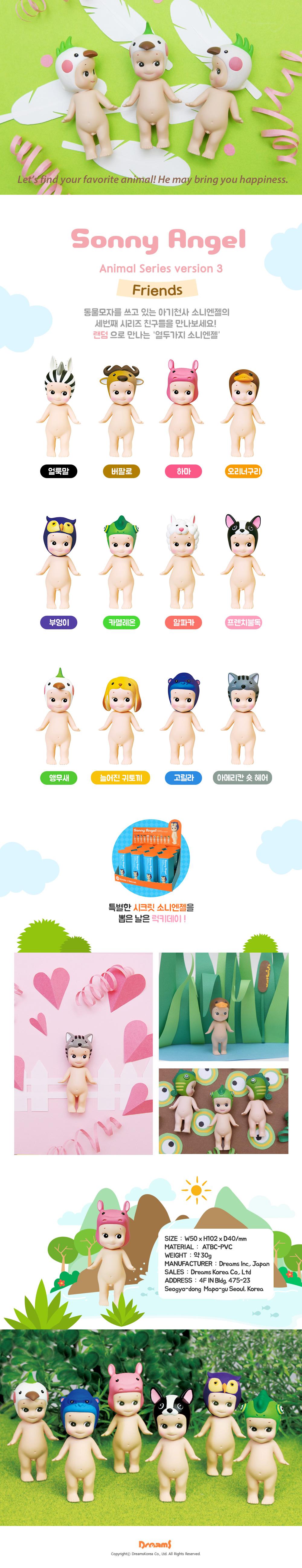 [드림즈코리아 정품 소니엔젤] 미니피규어_Animal 3 ver (박스) - 소니엔젤, 82,800원, 캐릭터 피규어, 소니엔젤