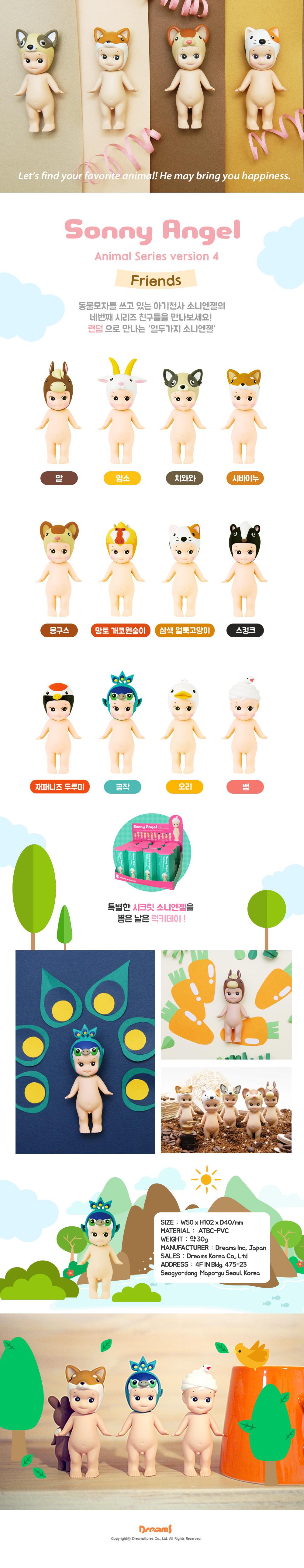 [드림즈코리아 정품 소니엔젤] 미니피규어_Animal 4 ver (랜덤) - 소니엔젤, 6,900원, 캐릭터 피규어, 소니엔젤