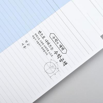 [tobe]수학캠퍼스노트V.3