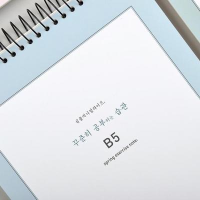 [tobe]상철연습장V.2
