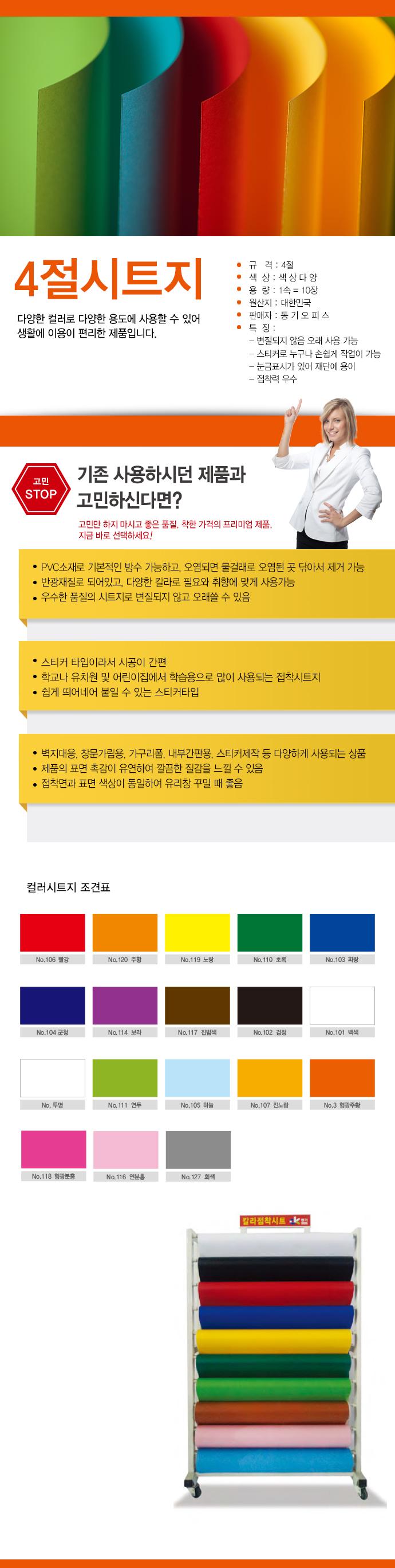 4절 시트지 - 동기오피스, 560원, 스티커, 리폼/DIY스티커
