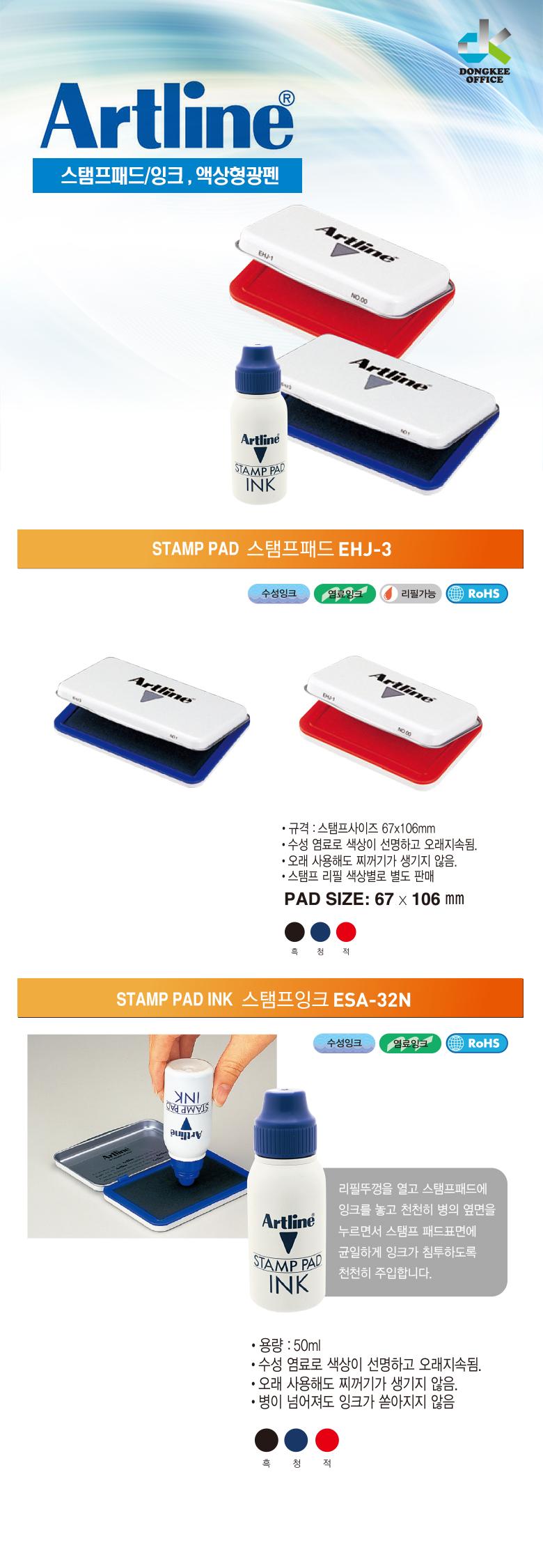 스탬프 잉크 - 동기오피스, 2,400원, 스탬프, 씰링/잉크