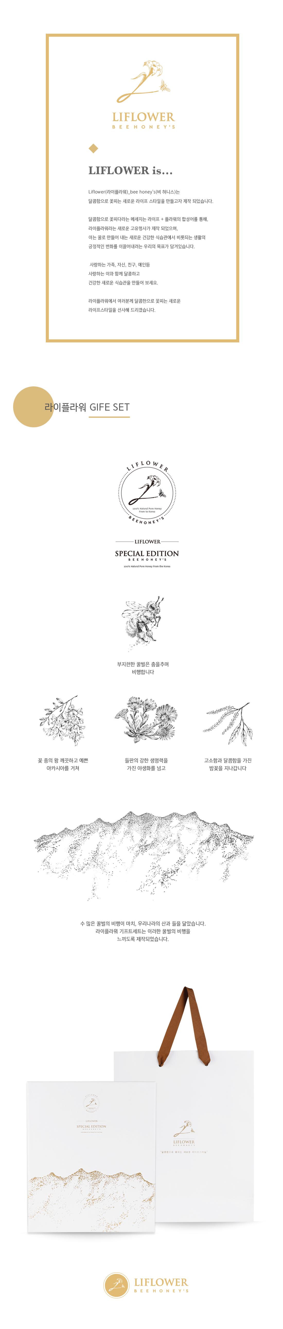 스폐셜 기프트 A세트  천연꿀 선물세트 - 라이플라워, 57,000원, 꿀/시럽, 꿀