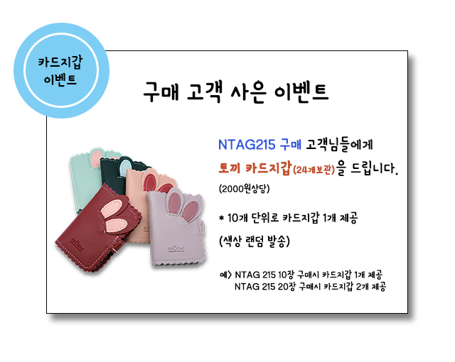 NTAG 215 NFC 카드 전자명함 닌텐도스위치 아미보제작800원-큐빅스토어키덜트/취미, 장난감/게임기, 게임기, 닌텐도 게임주변기기바보사랑NTAG 215 NFC 카드 전자명함 닌텐도스위치 아미보제작800원-큐빅스토어키덜트/취미, 장난감/게임기, 게임기, 닌텐도 게임주변기기바보사랑