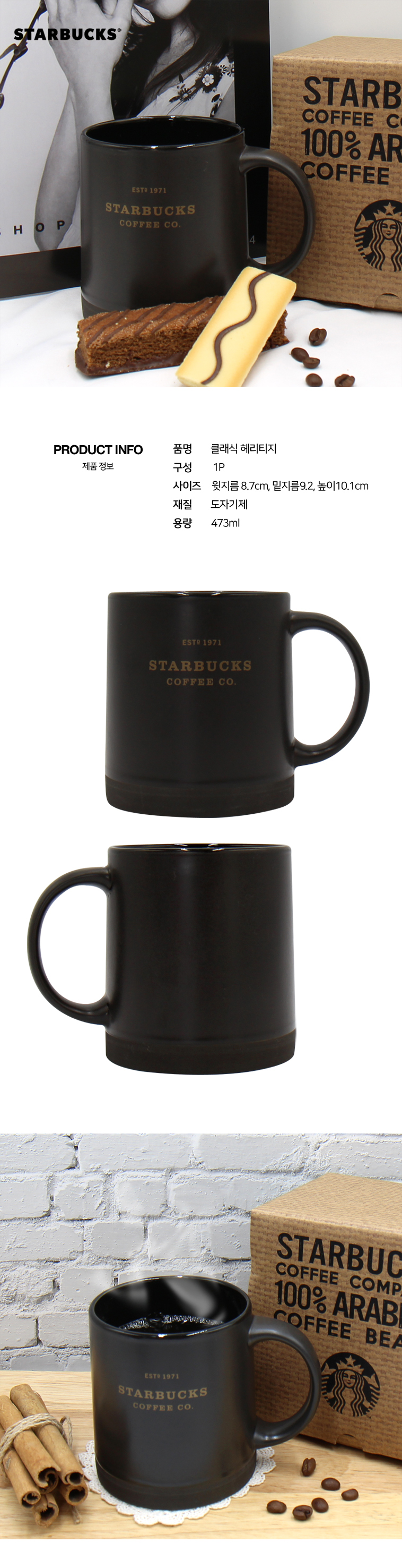 클래식 헤리티지 머그컵 - 스타벅스, 14,900원, 머그컵, 심플머그