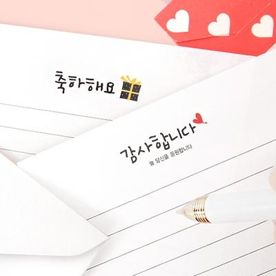 미니 메시지 편지지