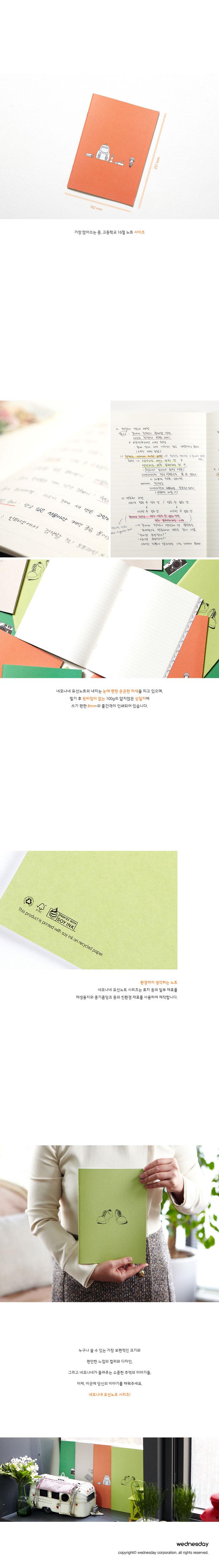 네모나네 유선노트(301-304) - 웬즈데이, 1,200원, 베이직노트, 유선노트
