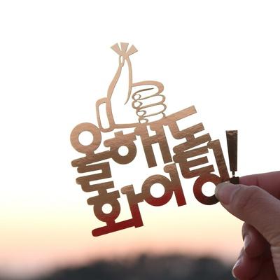 페이퍼 신년 토퍼 - 화이팅