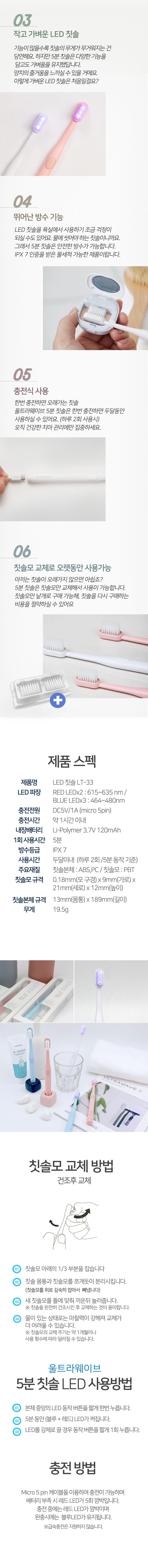 울트라웨이브 블루+레드 듀얼 LED 5분 칫솔 LT-3319,800원-울트라웨이브생활/가전, 욕실, 양치, 칫솔/치실바보사랑울트라웨이브 블루+레드 듀얼 LED 5분 칫솔 LT-3319,800원-울트라웨이브생활/가전, 욕실, 양치, 칫솔/치실바보사랑