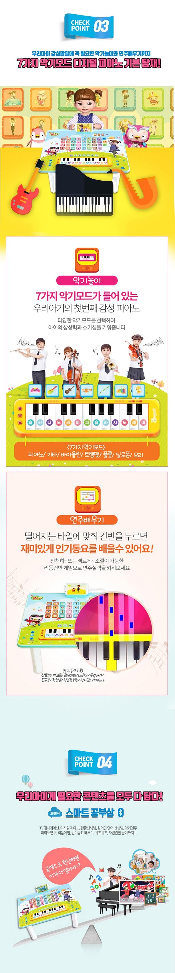 프랜디 스마트 공부상 - 프랜디, 89,000원, 교육완구, 학습교구