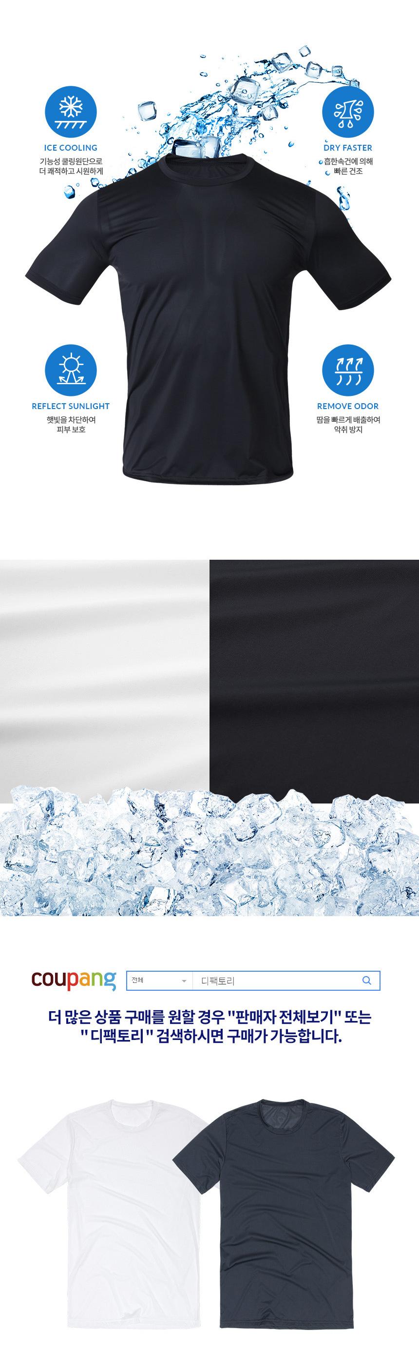 디팩토리 남성 냉감 반팔 쿨티셔츠 DFTM507 - 베루스, 12,900원, 상의, 반팔티셔츠
