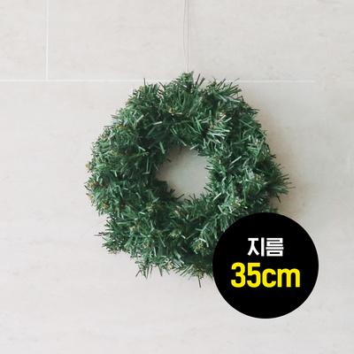 크리스마스리스 Wreath 35cm 만들기재료