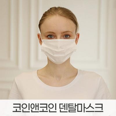 [무료배송/낱개포장] 프리미엄 일회용 마스크 50매